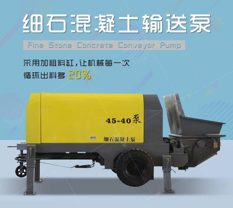 细石砂浆输送泵